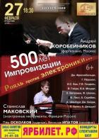 """""""500 лет Импровизации"""". «Рояль против электроники…»"""