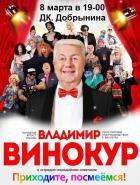 """Владимир Винокур в спектакле """"Приходите, посмеемся"""""""