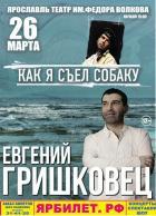 """Евгений Гришковец. """"Как я съел собаку"""""""