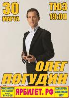 "Олег Погудин с программой ""Трагический тенор эпохи"""