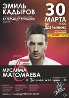Эмиль Кадыров. Концерт памяти М. Магомаева