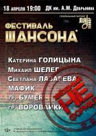 """Фестиваль шансона """"Звездный НЕформат"""""""