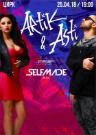 Artik&Asti. #турномер1