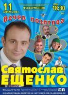"""""""Вечер позитива"""". Святослав Ещенко"""