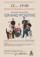 Музыкальный ансамбль «GrandPositive»