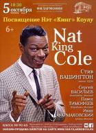 """Посвящение Нэт """"Кинг"""" Коулу"""