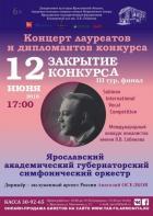 Закрытие I Международного конкурса вокалистов имени Л.В. Собинова