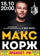 МАКС КОРЖ