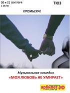 """""""МОЯ ЛЮБОВЬ НЕ УМИРАЕТ""""  16+ Музыкальная комедия"""