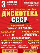 ДИСКОТЕКА СССР!!!     4 часа безудержного драйва!