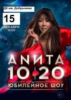 """Анита Цой. Шоу """"10/20"""""""