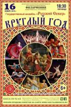 """Государственный ансамбль песни и танца """"Русский Север"""""""