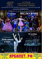 """Фестиваль балета """"Эстетика танца"""". Балет """"Щелкунчик""""  6+"""