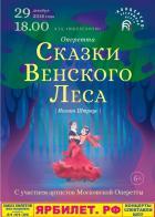 "Оперетта ""Сказки венского леса""   6+"