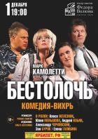 """Комедия """"Бестолочь"""". В гл. ролях: О. Железняк, Ю. Меньшова, А. Ильин и др."""