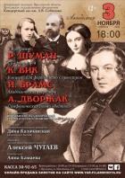 Концерт симфонической музыки. Концерт ЯАГСО