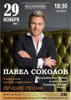 Павел Соколов (экс-солист гр. НА-НА)