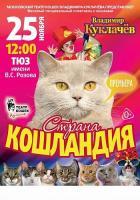 Театр кошек В.Куклачева/Страна кошландия