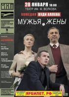"""МХТ им. Чехова. Комедия """"Мужья и жены"""". В гл. ролях: И Верник, С. Чонишвили, Д. Мороз и др."""