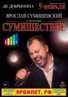 """Ярослав Сумишевский с программой """"Сумишествие"""""""