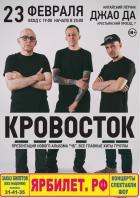 КРОВОСТОК  18+