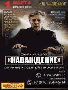 """Симфо-шоу    """"НАВАЖДЕНИЕ""""!!! (+7)"""