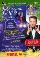 Новогодний вечер с С АЛЕКСАНДРОМ  ОЛЕШКО