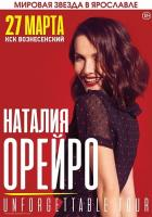 Наталия Орейро: Unforgettable Tour