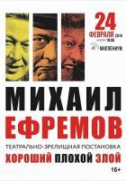 Михаил Ефремов. Хороший, плохой, злой     18+