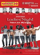Спектакль «Ladies'Night. Обновление»  18+