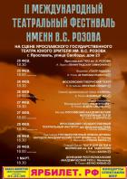 """Молодежный театр """"НА ФОНТАНКЕ"""". В. Розов. """"В день свадьбы"""""""