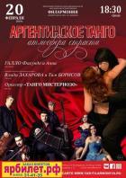 Аргентинское танго - атмосфера страсти