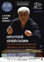 Хиты русской хоровой классики
