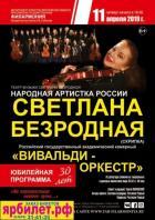 """Светлана Безродная и Вивальди-оркестр. Юбилейная программа 30 лет. """"На перекрестках нашего пути..."""""""