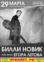 Билли Новик исполняет песни Е. Летова