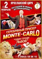 ПРЕМЬЕРА ГРАНДИОЗНОЙ ПРОГРАММЫ «Один среди львов!»