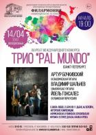 "Трио ""Pal Mundo"""