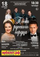 Песни русского сердца