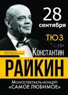 """КОНСТАНТИН РАЙКИН. Моноспектакль """"Самое любимое"""""""