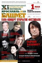 Открытие XI Международного музыкального фестиваля Юрия Башмета