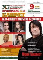 Закрытие XI Международного музыкального фестиваля Юрия Башмета