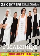 МЕЛЬНИЦА 2.0. Юбилейный концерт
