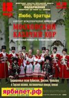 """Московский казачий хор. """"Любо, братцы"""""""