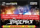 """ЭПИДЕМИЯ. 20 лет альбому """"На краю времени""""+все хиты"""