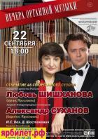 Открытие 46-го органного сезона