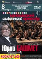 Всероссийский юношеский симфонический оркестр Ю. Башмета