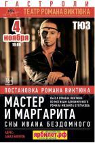 """Спектакль """"МАСТЕР и МАРГАРИТА"""" в постановке Р.Виктюка"""