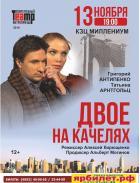 """Спектакль """"Двое на качелях"""". В гл.р. Т.Арнтгольц и Г.Антипенко"""