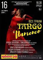 Все грани танго и фламенко