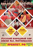Русский народный хор им. М.Е. Пятницкого 0+